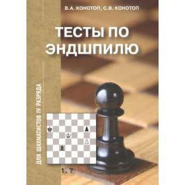 Конотоп В., Конотоп С. Тесты по Эндшпилю для шахматистов IV разряда