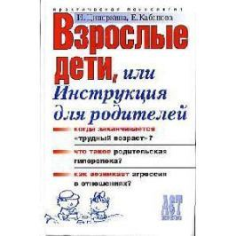 Ципоркина И., Кабанова Е. Взрослые дети или инструкция для родителей