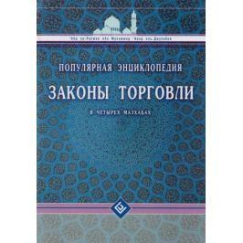 'Абд ар-Рахман ибн Мухаммад 'Авад аль-Джузайри Законы торговли в четырех мазхабах. Популярная энциклопедия