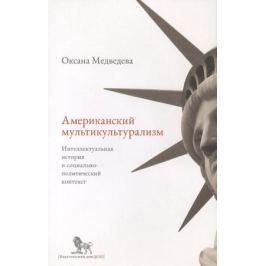 Медведева О. Американский мультикультурализм. Интеллектуальная история и социально-политический контекст