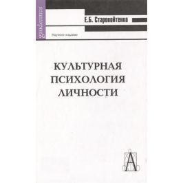 Старовойтенко Е. Культурная психология личности