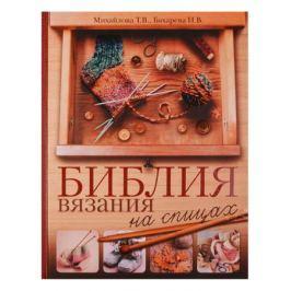 Михайлова Т., Бахарева Н. Библия вязания на спицах