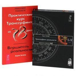 Зеланд В. Практический курс Трансерфинга / Вершитель. Трансерфинг (аудиокнига) (Комплект книга + CD)