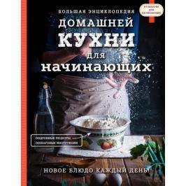 Сушик О. (отв. ред.) Большая энциклопедия домашней кухни для начинающих