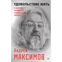 Максимов А. Удовольствие жить и другие привычки нормальных людей