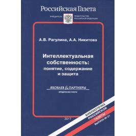 Рагулина А., Никитова А. Интеллектуальная собственность: понятие, содержание и защита