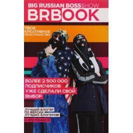 БигРашнБосс Шоу BRBook. Твое креативное пространство