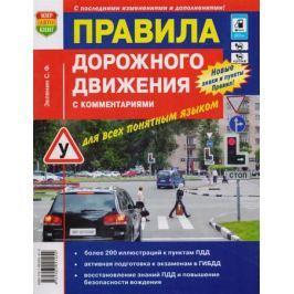 Зеленин С. Правила дорожного движения с комментариями для всех понятным языком. С последними изменениями и дополнениями