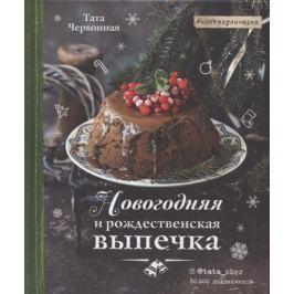 Червонная Т. Новогодняя и рождественская выпечка