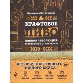Петроченков А. Крафтовое пиво. Пивная революция: руководство от инсайдера