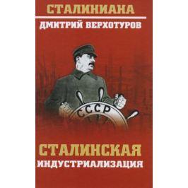 Верхотуров Д. Сталинская индустриализация