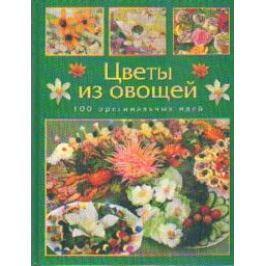 Кузнецова М. Цветы из овощей 100 оригинальных идей