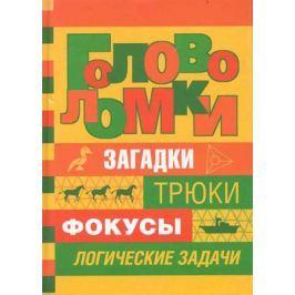 Банкрашков А. (пер.) Головоломки Загадки трюки фокусы...