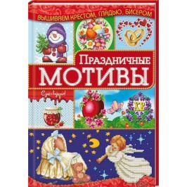 Наниашвили И. Праздничные мотивы
