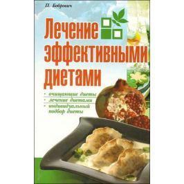 Бобрович П. Лечение эффективными диетами