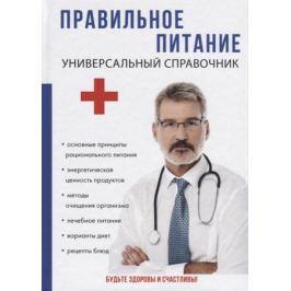 Бигеева М. Правильное питание. Универсальный справочник