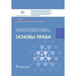 Сергеев Ю., Павлова Ю., Поспелова С. Основы права