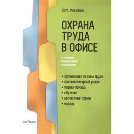 Михайлов Ю. Охрана труда в офисе