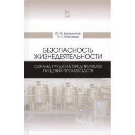 Бурашников Ю., Максимов А. Безопасность жизнедеятельности. Охрана труда на предприятиях пищевых производств. Учебник