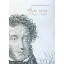 Богатырев Е. (ред.) Пушкин 1799-1837