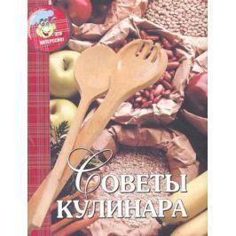 Кошкина Н. (сост) Советы кулинара