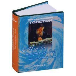 Толстой Л. Мысли мудрых людей на каждый день. Собраны Л.Н. Толстым (комплект из 2 книг)