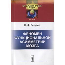 Сергеев Б. Феномен функциональной асимметрии мозга