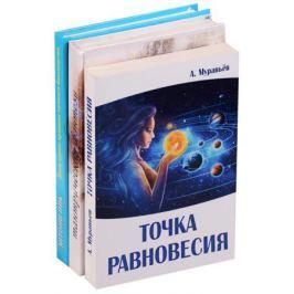 Пик Э., Муравьев А. и др. Мистика любви и отношений (комплект из 3 книг)