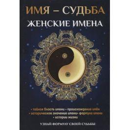 Зимина Н. Имя - судьба. Женские имена