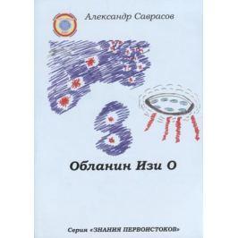 Саврасов А. Обланин Изи О. Книга десятая из серии