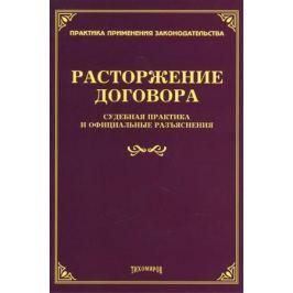 Тихомирова Л. (сост.) Расторжение договора: судебная практика и официальные разъяснения