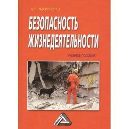 Маринченко А. Безопасность жизнедеятельности. Учебное пособие