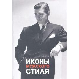 Симс Дж. Иконы мужского стиля