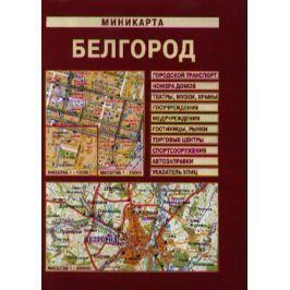 Миникарта Белгород (1:12000/1:26000)