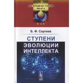 Сергеев Б. Ступени эволюции интеллекта