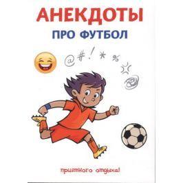 Атасов С. Анекдоты про футбол