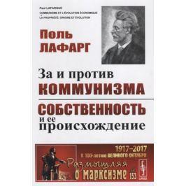 Лафарг П. За и против коммунизма. Собственность и ее происхождение