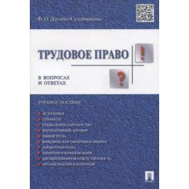 Дзгоева-Сулейманова Ф. Трудовое право в вопросах и ответах. Учебное пособие