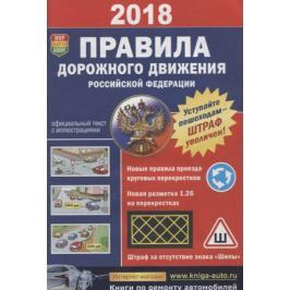 Правила дорожного движения Российской Федерации. Официальный текст с цветными иллюстрациями