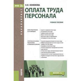 Конюкова Н. Оплата труда персонала. Учебное пособие