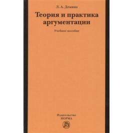 Демина Л. Теория и практика аргументации. Учебное пособие