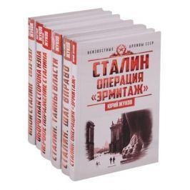 Жуков Ю. Сталин. Неизвестные архивы СССР (комплект из 6 книг)