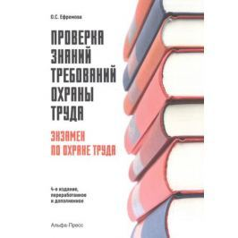 Ефремова О. Проверка знаний требований охраны труда. Экзамен по охране труда
