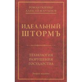Газенко Р., Мартынов А. Идеальный штормъ. Технология разрушения государства