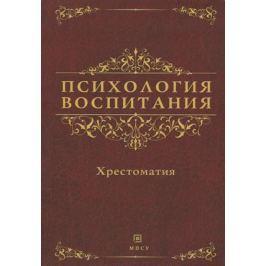 Бондырева С., Бушмарина Н. (сост.) Психология воспитания. Хрестоматия