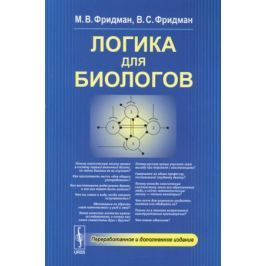 Фридман М., Фридман В. Логика для биологов