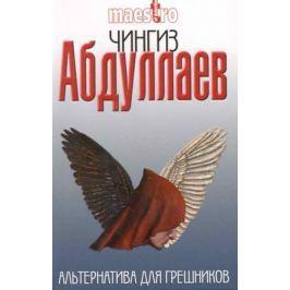 Абдуллаев Ч. Альтернатива для грешников