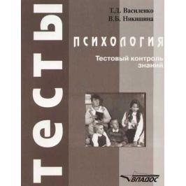 Василенко Т., Никишина В. Психология Тестовый контроль знаний