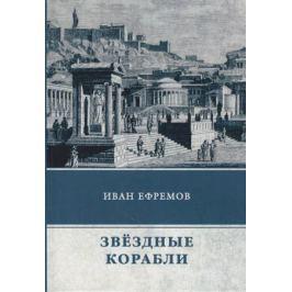 Ефремов И. Звездные корабли. Сборник рассказов