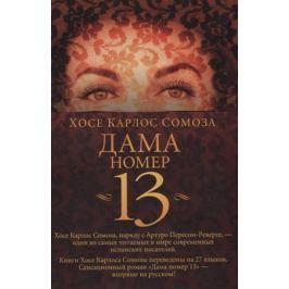 Сомоза Х. Дама номер 13